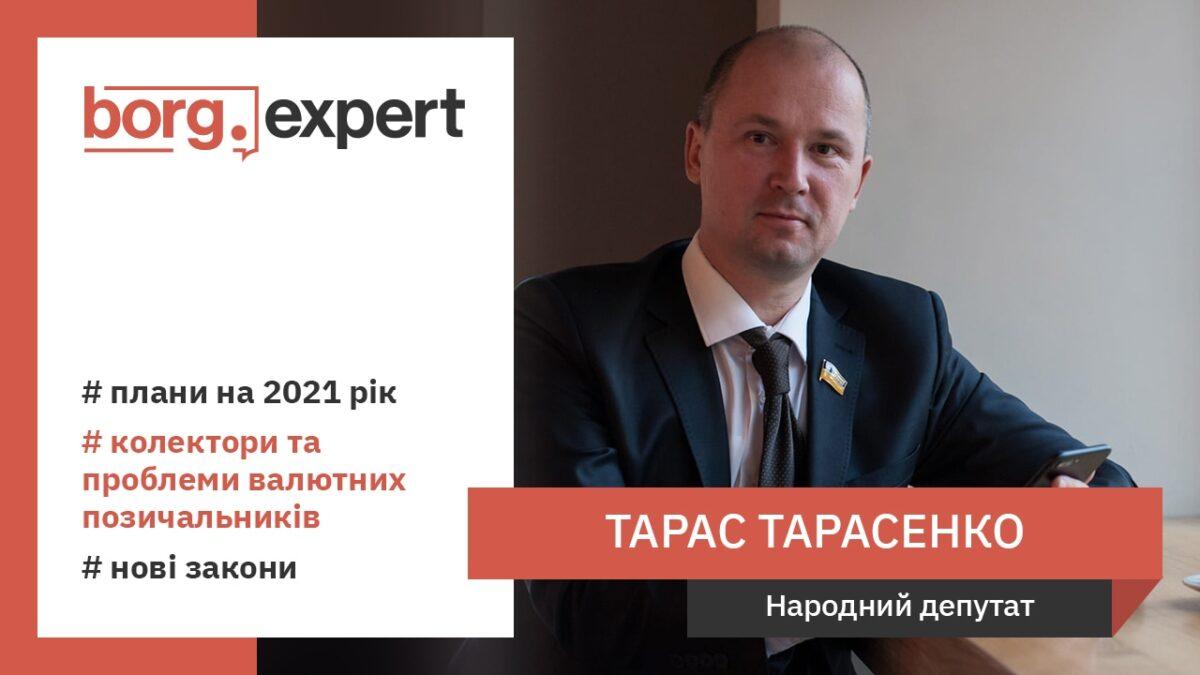 Борг-review. Розмова з Тарасом Тарасенком