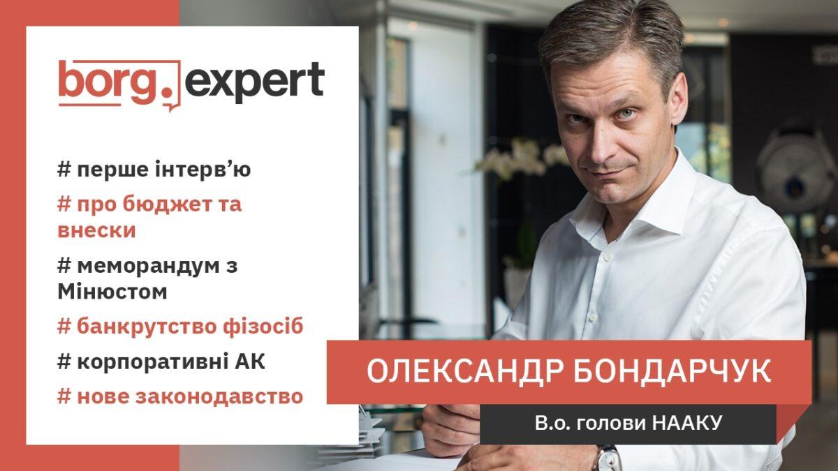 Борг-review. Розмова з Олександром Бондарчуком