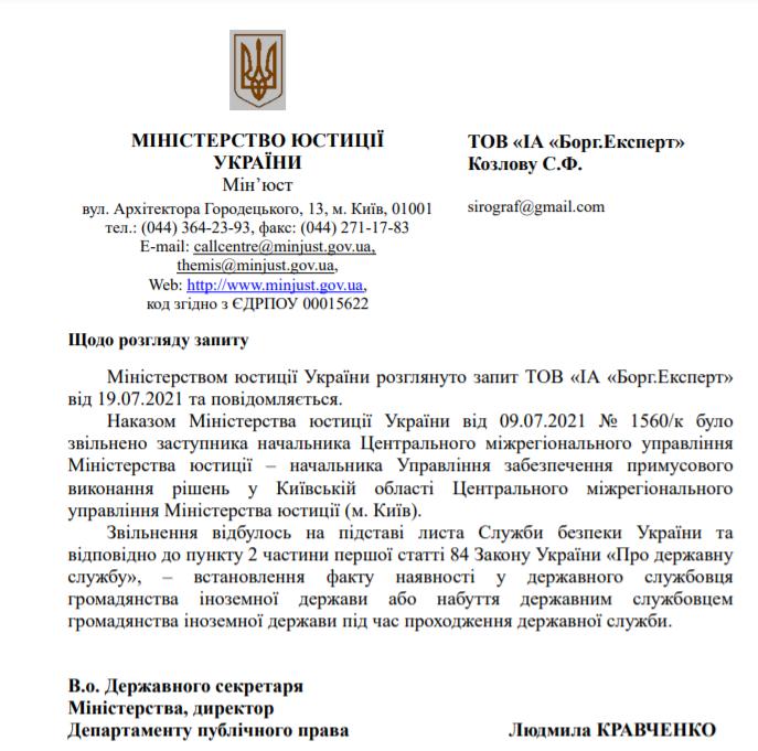 Російський шпигун в Мінюсті? Чим обернеться скандальне звільнення топ-чиновниці ДВС
